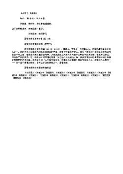 《赤枣子·风淅淅》(清.纳兰性德)