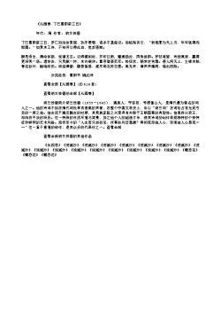 《沁园春·丁巳重阳前三日》(清.纳兰性德)