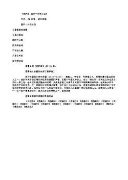 《菩萨蛮·晶帘一片伤心白》(清.纳兰性德)