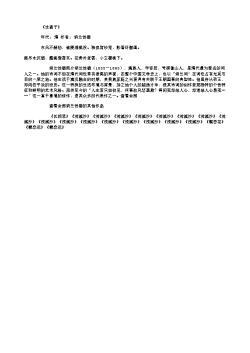 《生查子》_3(清.纳兰性德)