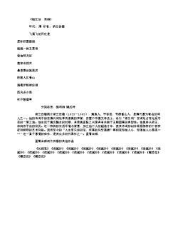 《临江仙 寒柳》(清.纳兰性德)
