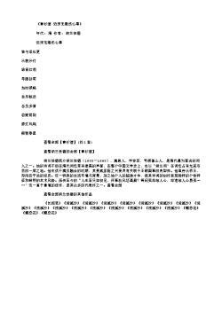 《青衫湿·近来无限伤心事》(清.纳兰性德)