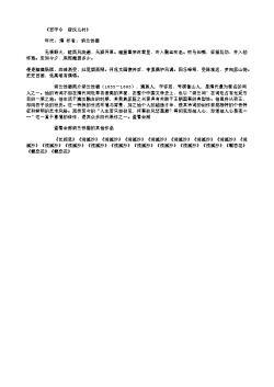 《百字令 宿汉儿村》(清.纳兰性德)
