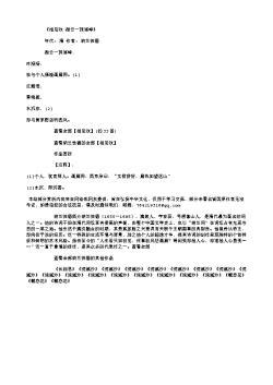 《相见欢·微云一抹遥峰》(清.纳兰性德)