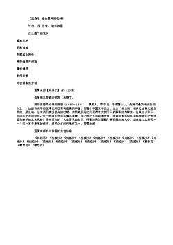 《采桑子·凉生露气湘弦润》(清.纳兰性德)