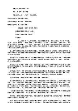 《蝶恋花·辛苦最怜天上月》(清.纳兰性德)