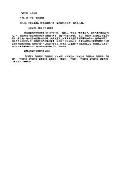 《望江南 咏弦月》(清.纳兰性德)