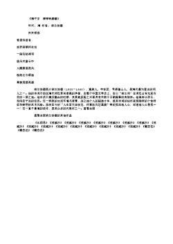 《清平乐 弹琴峡题壁》(清.纳兰性德)