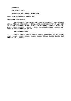 《长乐亭留别》(唐.白居易)原文翻译、注释和赏析