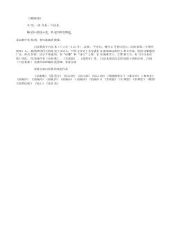 《赠薛涛》(唐.白居易)原文翻译、注释和赏析