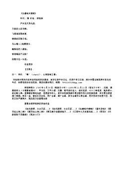 《出嘉峪关感赋》(唐.白居易)原文翻译、注释和赏析