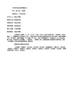 《张常侍池凉夜闲宴赠诸公》(唐.白居易)原文翻译、注释和赏析