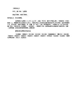 《寄李相公》(唐.白居易)原文翻译、注释和赏析