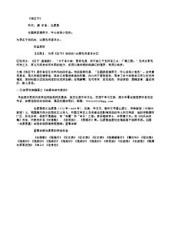 《读庄子》(唐.白居易)原文翻译、注释和赏析