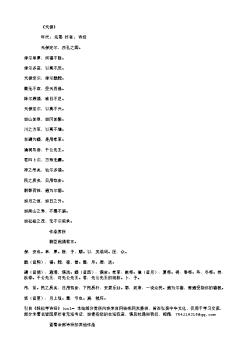 《天保》(唐.白居易)原文翻译、注释和赏析