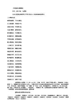 《和新楼北园偶集》(唐.白居易)原文翻译、注释和赏析