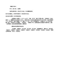 《赠侯三郎中》(唐.白居易)原文翻译、注释和赏析