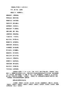 《重修香山寺毕题二十二韵以纪之》(唐.白居易)原文翻译、注释和赏析
