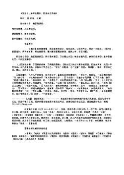 《送张十二参军赴蜀州,因呈杨五侍御》(唐.白居易)原文翻译、注释和赏析