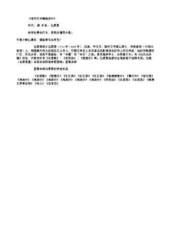 《绝句代书赠钱员外》(唐.白居易)原文翻译、注释和赏析
