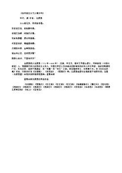 《自宾客迁太子少傅分司》(唐.白居易)原文翻译、注释和赏析