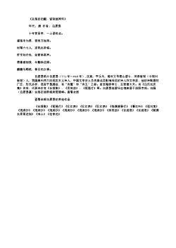 《及第后归觐,留别诸同年》(唐.白居易)原文翻译、注释和赏析