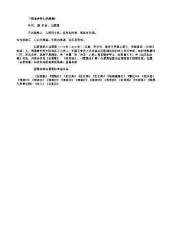 《宿诚禅师山房题赠》(唐.白居易)原文翻译、注释和赏析