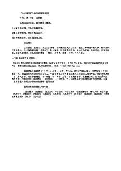 《从龙潭寺至少林寺题赠同游者》(唐.白居易)原文翻译、注释和赏析