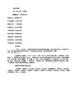 《郡中即事》(唐.白居易)原文翻译、注释和赏析
