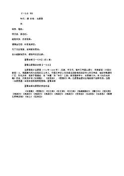 《一七令·诗》(唐.白居易)原文翻译、注释和赏析