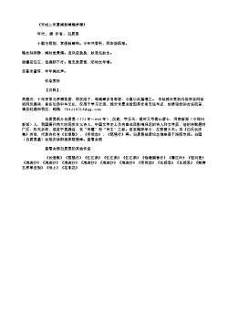 《开成二年夏闻新蝉赠梦得》(唐.白居易)原文翻译、注释和赏析