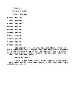 《春游二林寺》(唐.白居易)原文翻译、注释和赏析