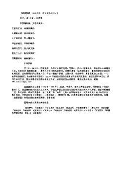 《题浔阳楼 自此后诗,江州司马时作。》(唐.白居易)原文翻译、注释和赏析