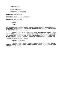《过裴令公宅二绝句》(唐.白居易)原文翻译、注释和赏析