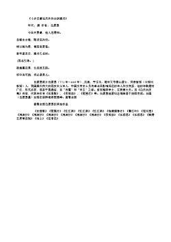 《小岁日喜谈氏外孙女孩满月》(唐.白居易)原文翻译、注释和赏析