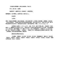 《华城西北雉堞最高,崔相公首创楼台,钱左丞》(唐.白居易)原文翻译、注释和赏析