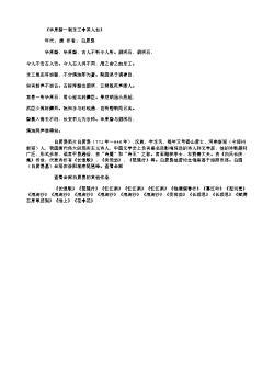 《华原磬-刺乐工非其人也》(唐.白居易)原文翻译、注释和赏析
