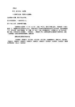 《春去》(唐.白居易)原文翻译、注释和赏析