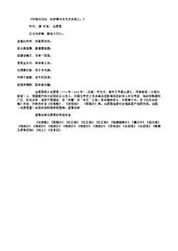 《和寄问刘白 时梦得与乐天方舟西上。》(唐.白居易)原文翻译、注释和赏析