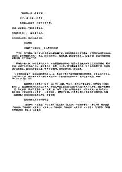 《和刘郎中学士题集贤阁》(唐.白居易)原文翻译、注释和赏析