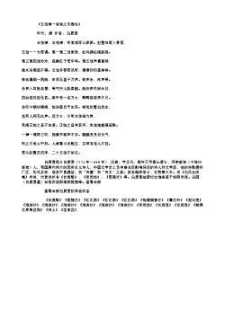 《五弦弹-恶郑之夺雅也》(唐.白居易)原文翻译、注释和赏析