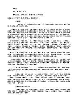 《提封》(唐.白居易)原文翻译、注释和赏析