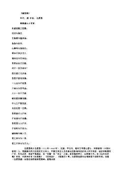 《骊宫高》(唐.白居易)原文翻译、注释和赏析