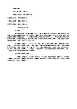 《庾楼晓望》(唐.白居易)原文翻译、注释和赏析