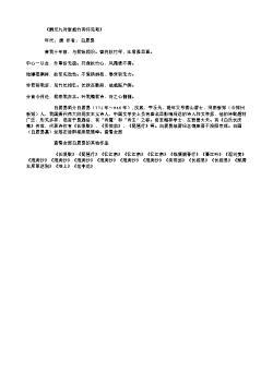 《酬元九对新栽竹有怀见寄》(唐.白居易)原文翻译、注释和赏析