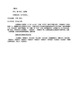 《寄题周至厅前双松 两松自仙游山移植县厅。》(唐.白居易)原文翻译、注释和赏析