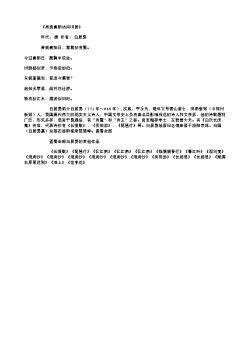 《再到襄阳访问旧居》(唐.白居易)原文翻译、注释和赏析