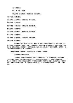 《述华清宫五首》(唐.白居易)原文翻译、注释和赏析