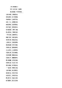 《和《阳城驿》》(唐.白居易)原文翻译、注释和赏析