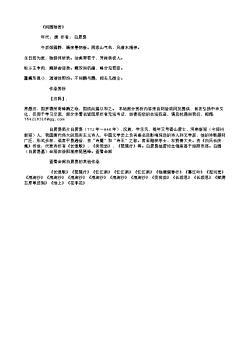 《闲园独赏》(唐.白居易)原文翻译、注释和赏析
